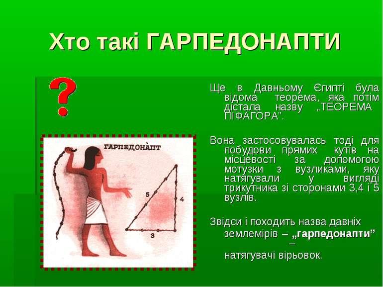 Хто такі ГАРПЕДОНАПТИ Ще в Давньому Єгипті була відома теорема, яка потім діс...