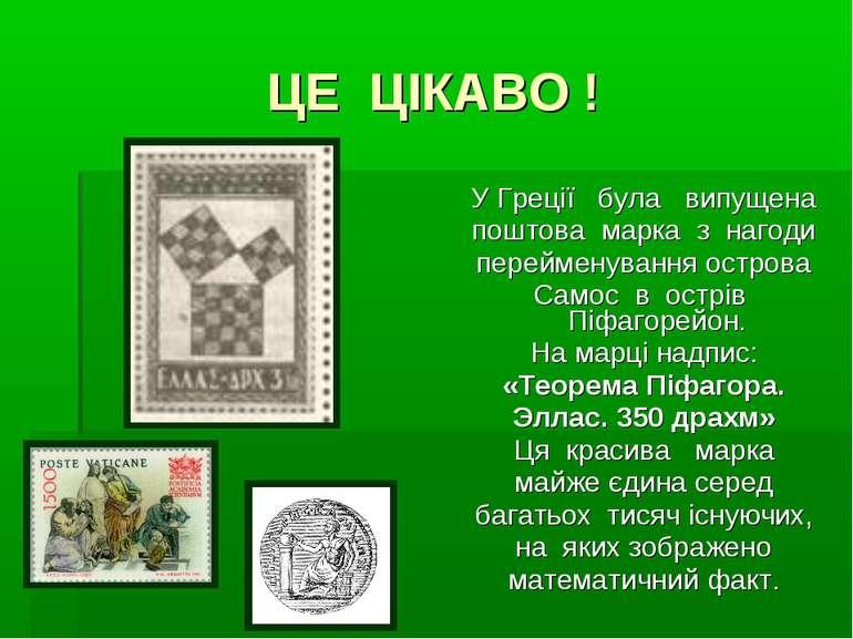 ЦЕ ЦІКАВО ! У Греції була випущена поштова марка з нагоди перейменування остр...