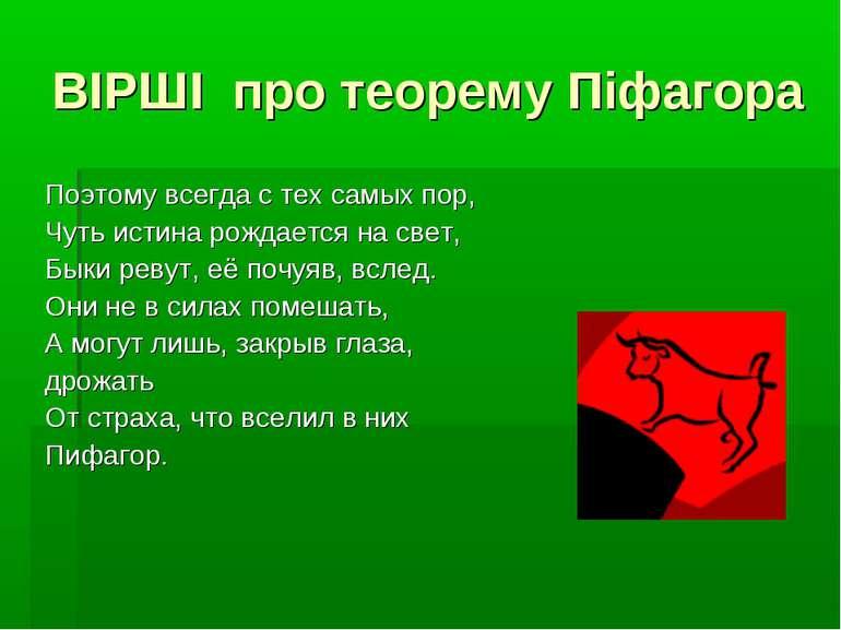 ВІРШІ про теорему Піфагора Поэтому всегда с тех самых пор, Чуть истина рождае...