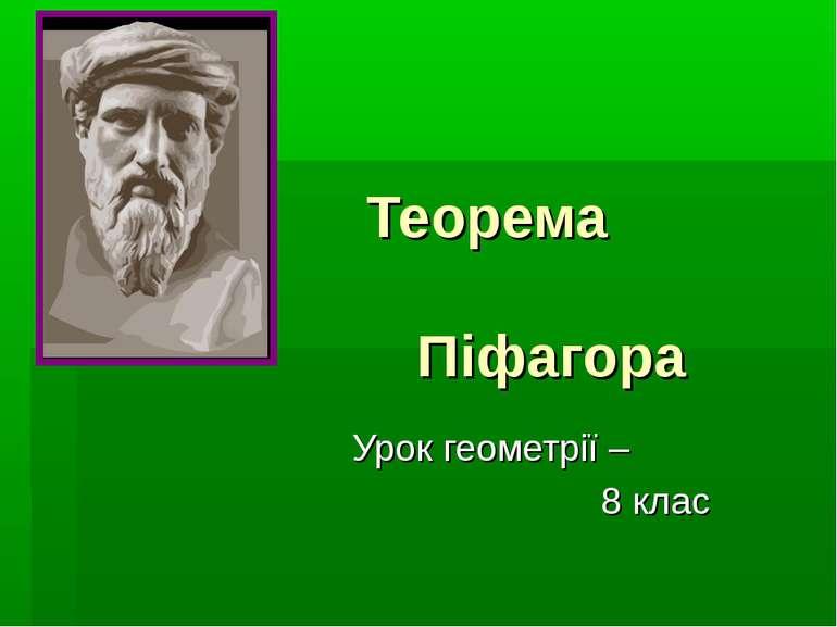 Теорема Піфагора Урок геометрії – 8 клас