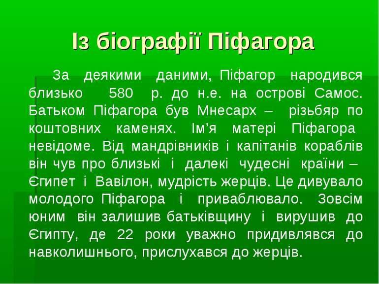 Із біографії Піфагора За деякими даними, Піфагор народився близько 580 р. до ...