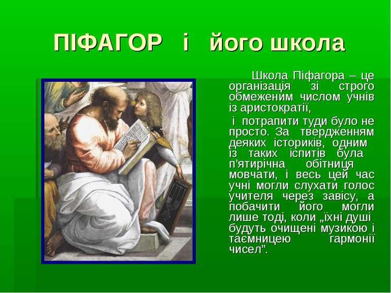 ПІФАГОР і його школа Школа Піфагора – це організація зі строго обмеженим числ...