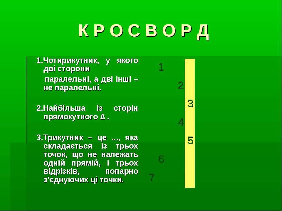 К Р О С В О Р Д 1.Чотирикутник, у якого дві сторони паралельні, а дві інші – ...