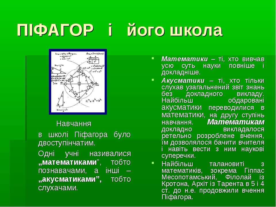 ПІФАГОР і його школа Математики – ті, хто вивчав усю суть науки повніше і док...