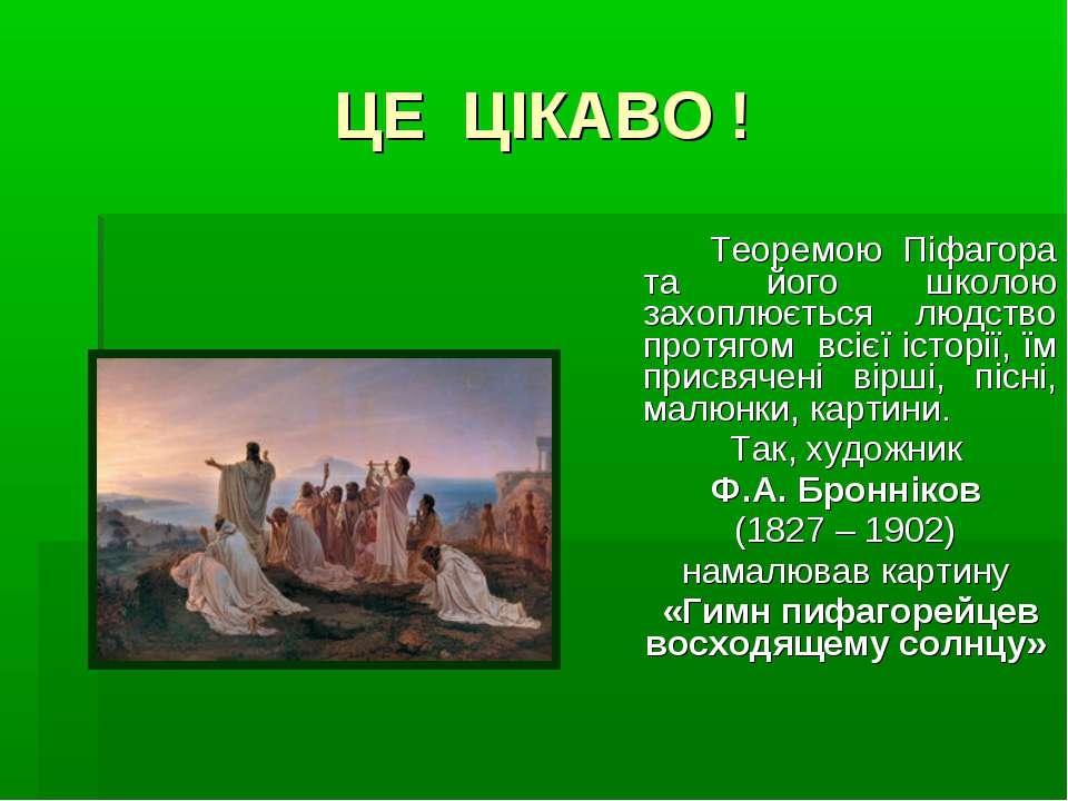 ЦЕ ЦІКАВО ! Теоремою Піфагора та його школою захоплюється людство протягом вс...