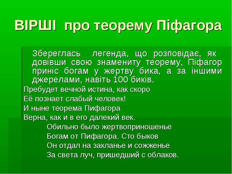ВІРШІ про теорему Піфагора Збереглась легенда, що розповідає, як довівши свою...