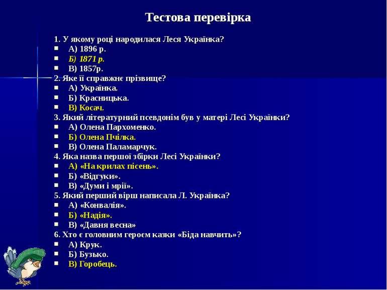 Тестова перевірка 1. У якому році народилася Леся Українка? А) 1896 р. Б) 187...