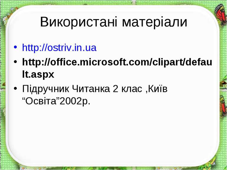 Використані матеріали http://ostriv.in.ua http://office.microsoft.com/clipart...