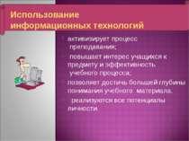 Использование информационных технологий активизирует процесс преподавания; п...