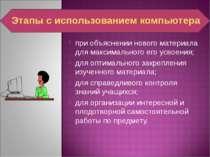 Этапы с использованием компьютера при объяснении нового материала для максима...