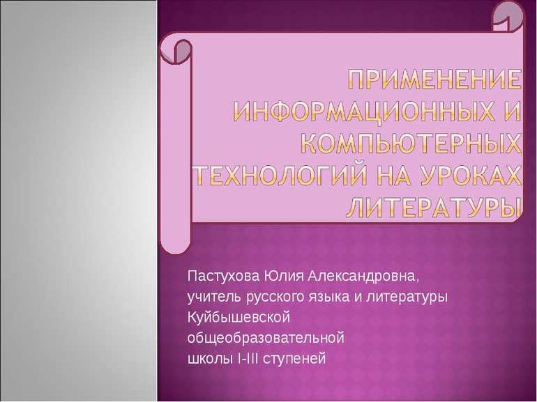 Пастухова Юлия Александровна, учитель русского языка и литературы Куйбышевско...