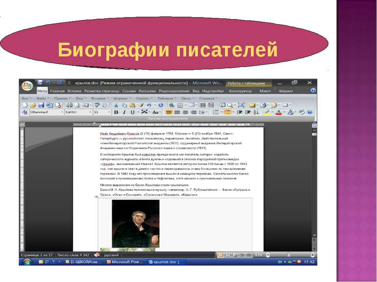 Биографии писателей