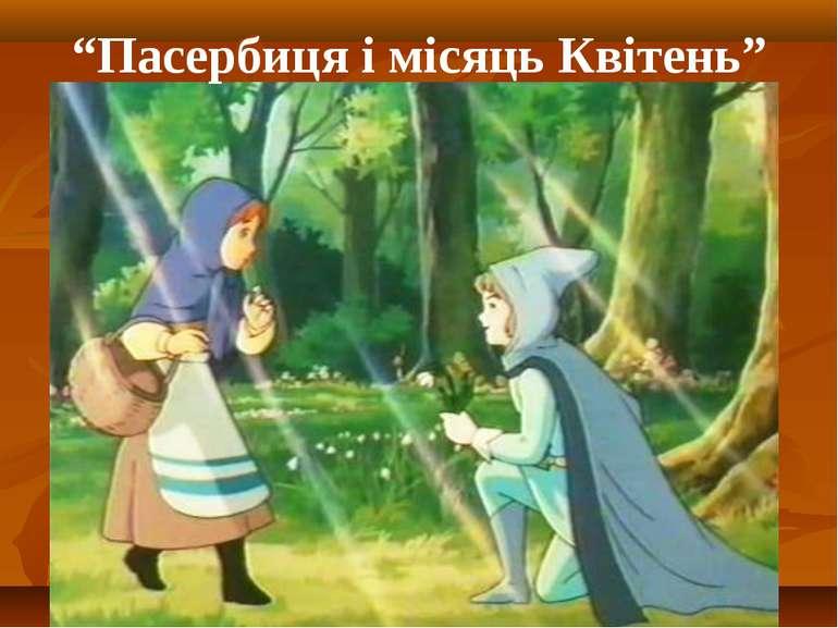 """""""Пасербиця і місяць Квітень"""""""
