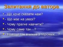 Запитання до автора - Що хоче сказати нам? - Що має на увазі? - Чому прагне н...