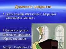 """Домашнє завдання Знати повний зміст казки С.Маршака """"Дванадцять місяців"""". Вип..."""