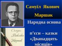 Народна основа п'єси – казки «Дванадцять місяців» Самуїл Якович Маршак