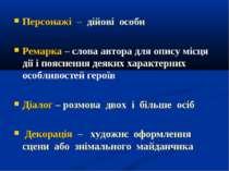 Персонажі – дійові особи Ремарка – слова автора для опису місця дії і пояснен...