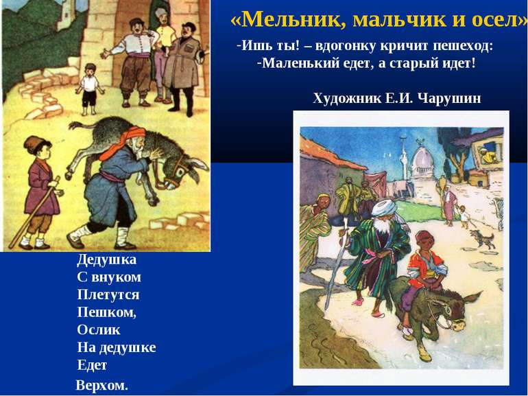 Дедушка С внуком Плетутся Пешком, Ослик На дедушке Едет Верхом. Ишь ты! – вдо...