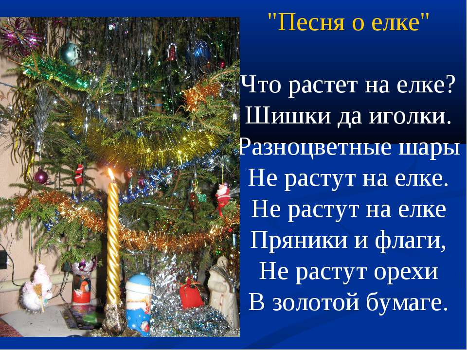"""""""Песня о елке"""" Что растет на елке? Шишки да иголки. Разноцветные шары Не раст..."""