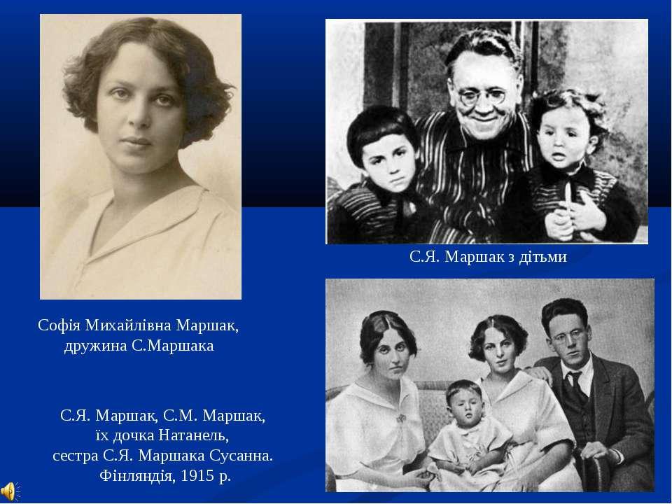 С.Я. Маршак, С.М. Маршак, їх дочка Натанель, сестра С.Я. Маршака Сусанна. Фін...