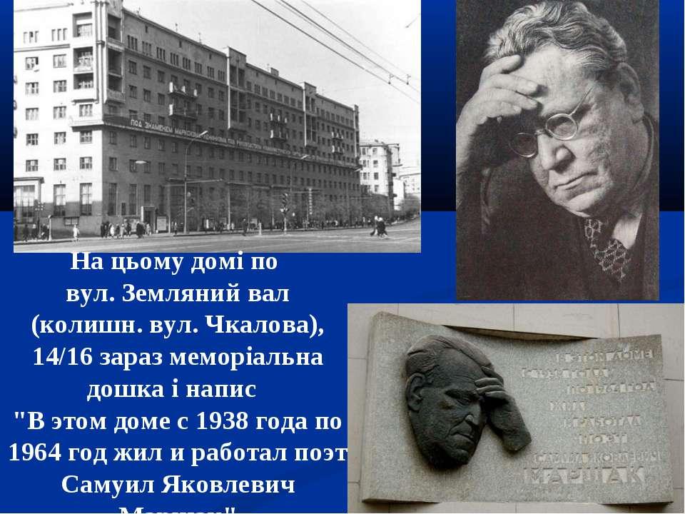 На цьому домі по вул. Земляний вал (колишн. вул. Чкалова), 14/16 зараз меморі...