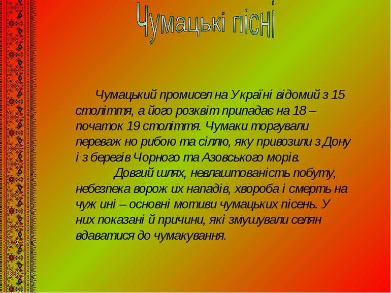 Чумацький промисел на Україні відомий з 15 століття, а його розквіт припадає ...