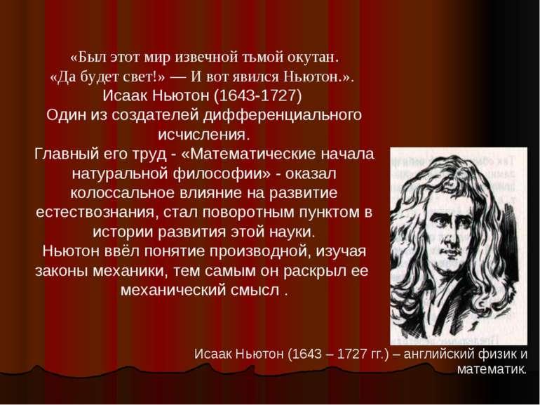«Был этот мир извечной тьмой окутан. «Да будет свет!» — И вот явился Ньютон.»...