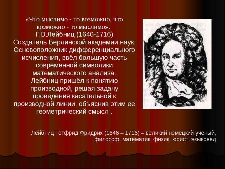 «Что мыслимо - то возможно, что возможно - то мыслимо». Г.В.Лейбниц (1646-171...