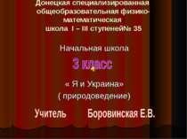 Донецкая специализированная общеобразовательная физико-математическая школа І...
