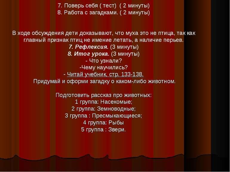 7. Поверь себя ( тест) ( 2 минуты) 8. Работа с загадками. ( 2 минуты) В ходе ...