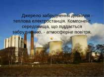 Джерело забруднення довкілля - теплова електростанція. Компонент середовища, ...