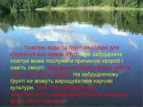 Повітря, вода та ґрунт необхідні для існування всіх живих істот. Але забрудне...