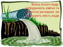 Більш всього воду забруднюють хімічні та біологічні речовини, які погіршують ...