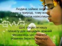 Людина займає верхню ланку у природі, тому вона повинна берегти навколишній с...