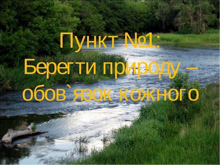 Пункт №1: Берегти природу – обов`язок кожного