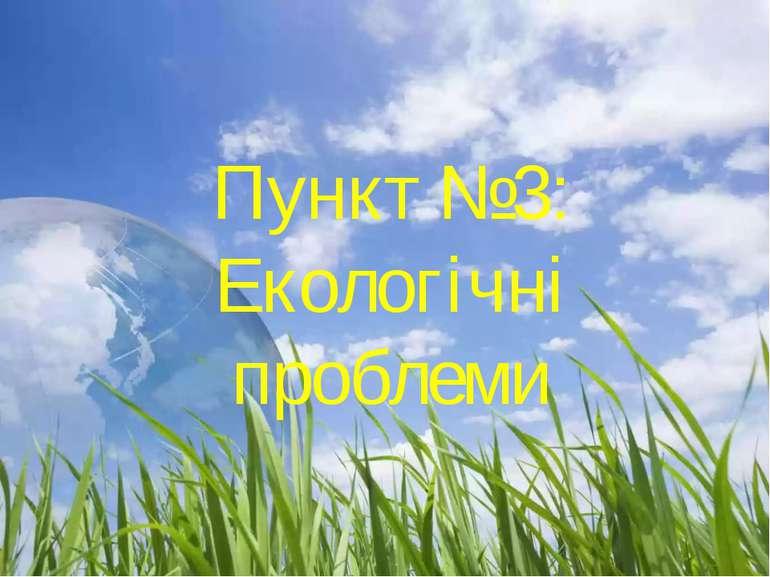 Пункт №3: Екологічні проблеми