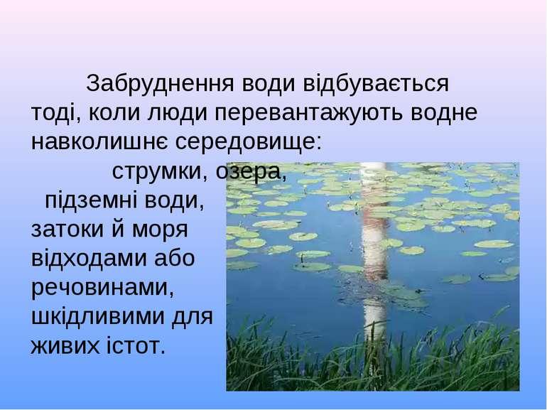 Забруднення води відбувається тоді, коли люди перевантажують водне навколишнє...