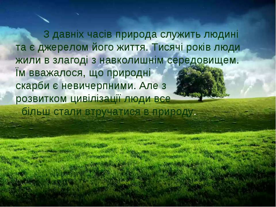 З давніх часів природа служить людині та є джерелом його життя. Тисячі років ...