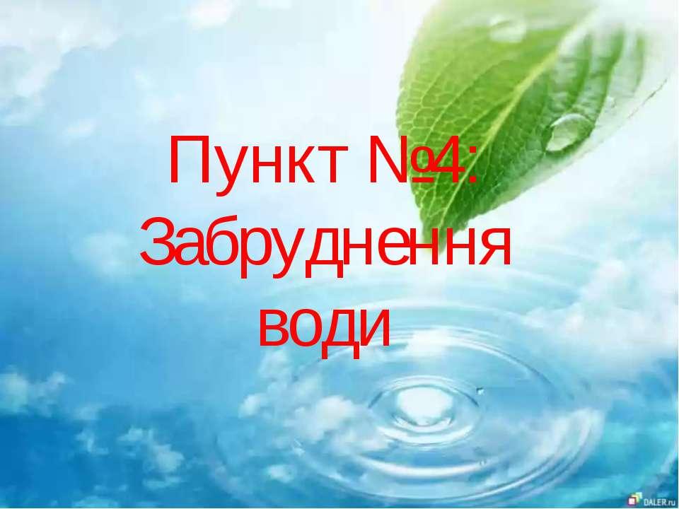 Пункт №4: Забруднення води