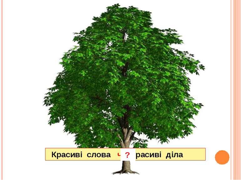 Щире слово , добре діло , душу й тіло обігріло Добре діло роби сміло Від тепл...