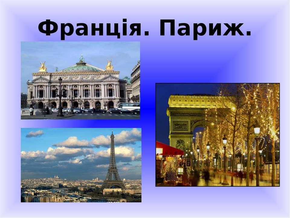 Франція. Париж.