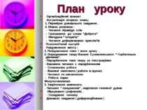 План уроку Організаційний момент Актуалізація опорних знань: 1. Перевірка дом...