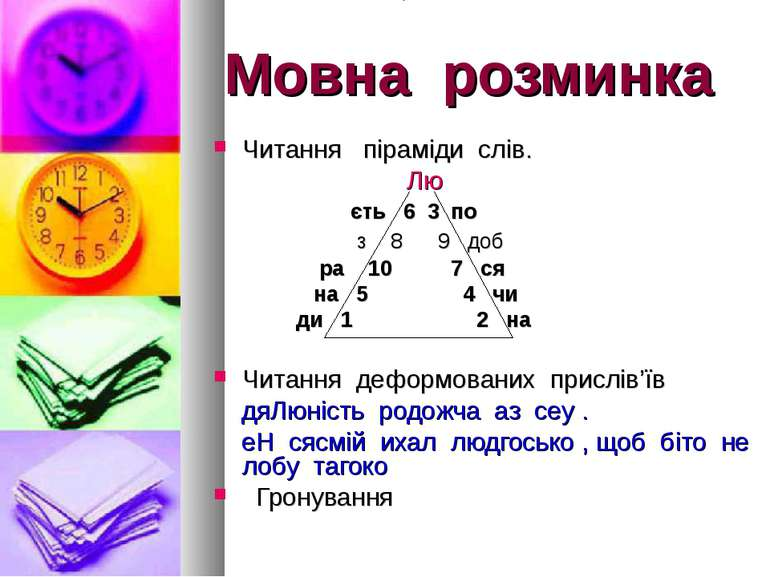 Мовна розминка Читання піраміди слів. Лю єть 6 3 по з 8 9 доб ра 10 7 ся на 5...