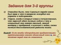 Задание для 3-й группы Очевидно было, что Савельич передо мною был прав и что...