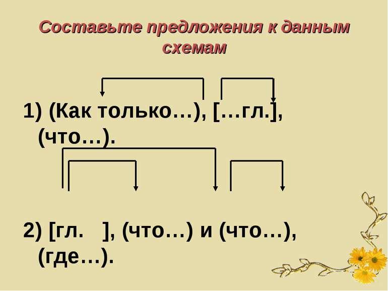 Составьте предложения к данным схемам 1) (Как только…), […гл.], (что…). 2) [г...