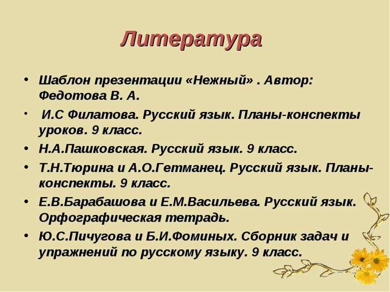 Литература Шаблон презентации «Нежный». Автор: Федотова В. А. И.С Филатова....