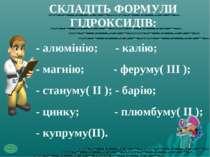 СКЛАДІТЬ ФОРМУЛИ ГІДРОКСИДІВ: - алюмінію; - калію; - магнію; - феруму( ІІІ );...