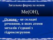 Загальна формула основ Ме(ОН)n Основи – це складні речовини, в яких атоми мет...