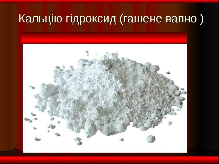 Кальцію гідроксид (гашене вапно )