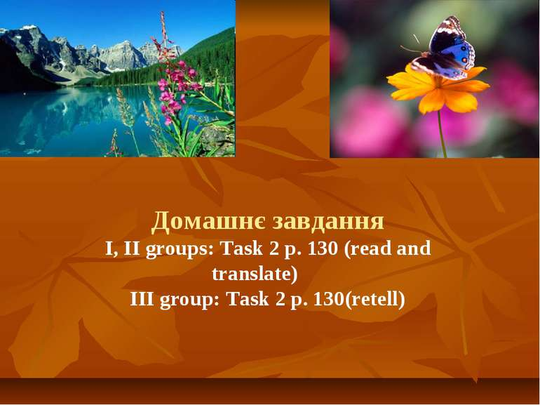 Домашнє завдання I, II groups: Task 2 p. 130 (read and translate) III group: ...